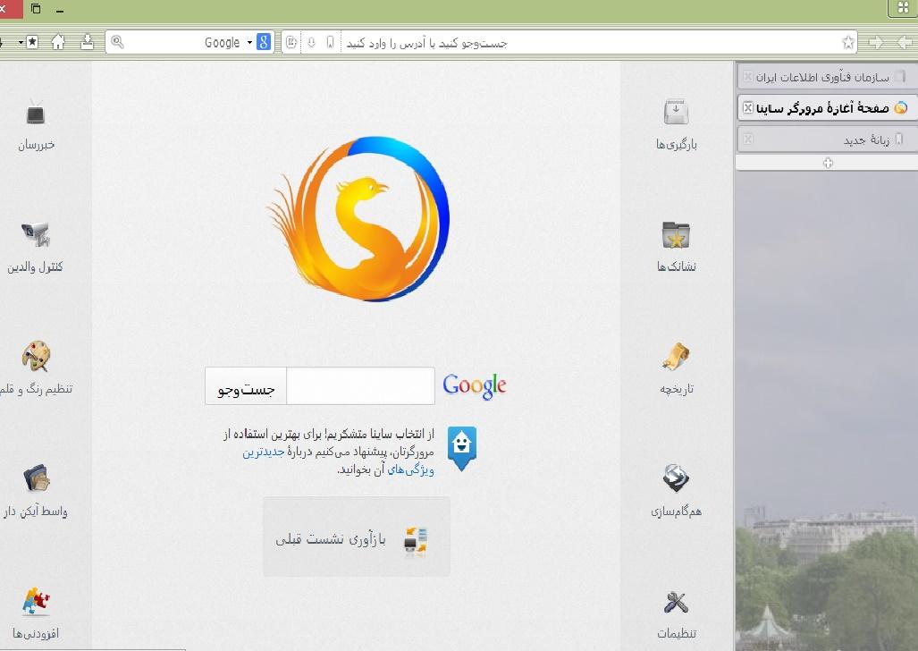 دانلود اولین مرورگر ایرانی در دو نسخه ویندوز و لینوکس
