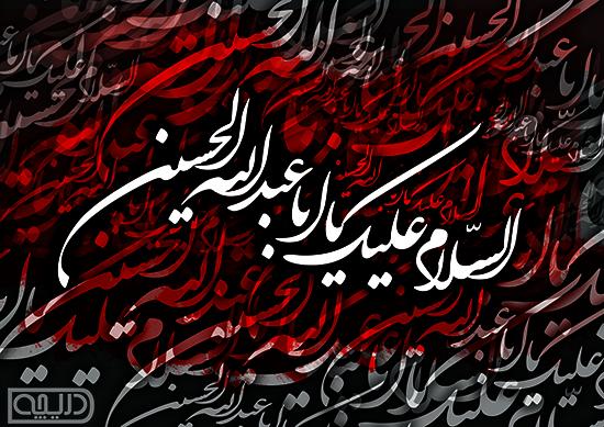 السلام علیک یا اباعبدالله + لحظه شناسی و عاشورا