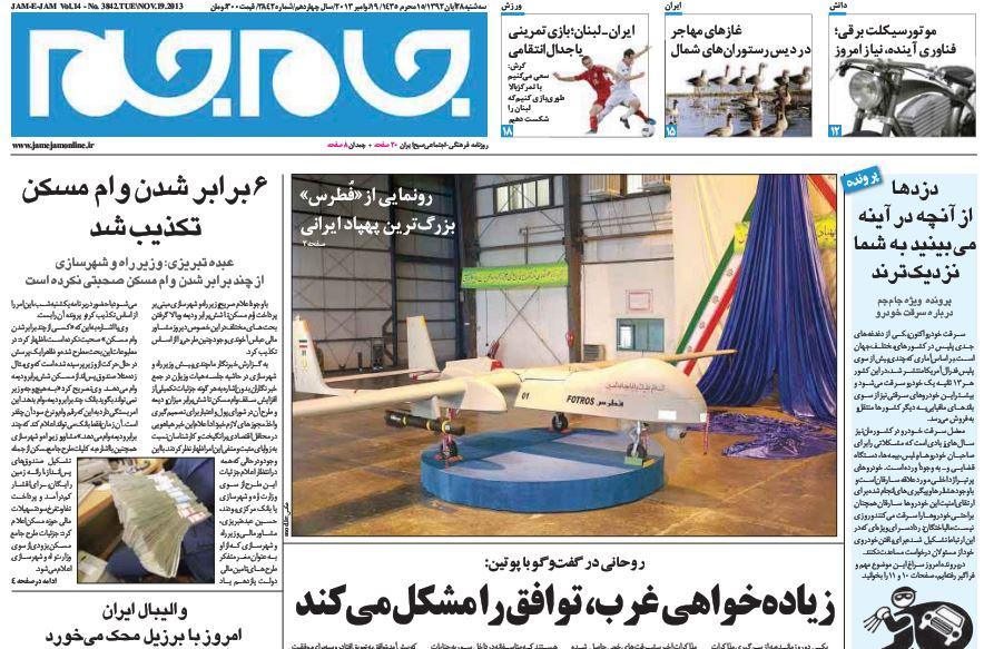 صفحه اول روزنامه های سهشنبه