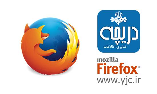 دانلود نسخه جدید فایرفاکس