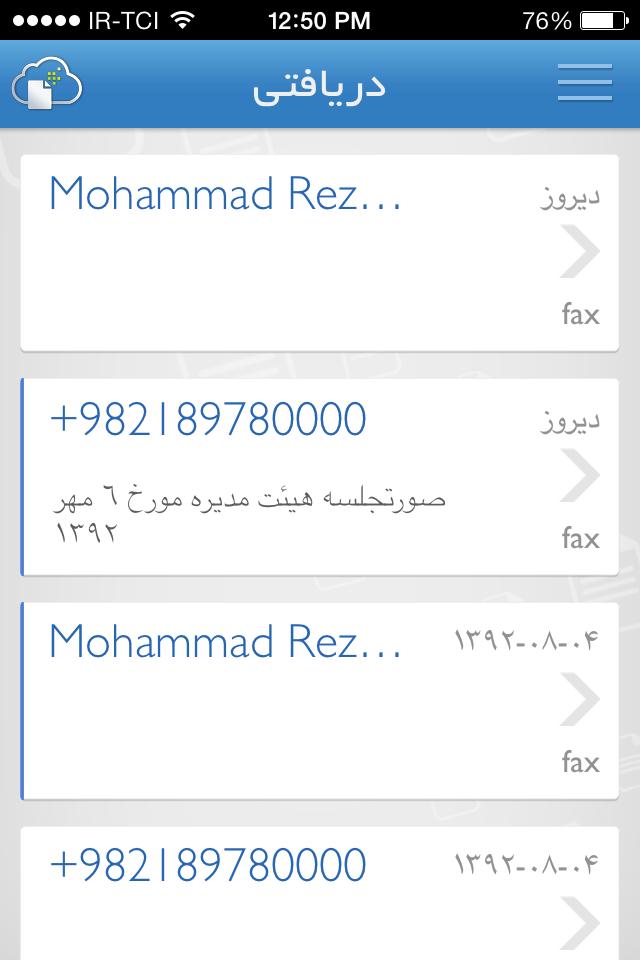 internet service internet fax software ارسال فکس از طریق اینترنت adsl رایگان بدون مودم وایرلس مجانی آموزش برنامه آنلاین نرم افزار گروه توسعه علوم کامپیوتری
