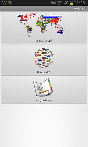 یک بازی مفید برای آموزش پرچم کشورها + دانلود