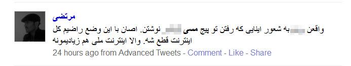 از کدام فرهنگ حرف ميزنيم؟بيش از 30000 کامنت ايراني در صفحه مسي