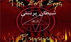 1822393 135 -  پای گروههای شیطان پرستی به مدارس هم باز شد