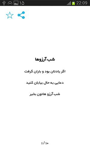 انبوهی از پیامک های فارسی را همراه خود داشته باشید + دانلود