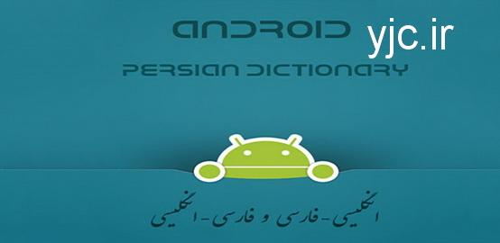 1830289 617 - دانلود جدید دیکشنری انگلیسی به فارسی و فارسی به انگلیسی 96 | لغت نامه رایگان بخاطر آندروید موبایل کامپیوتر
