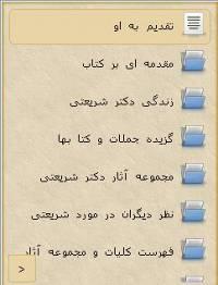 کتاب موبایل