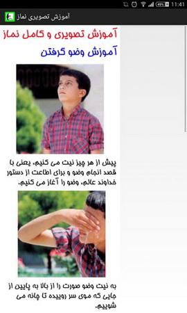 به کودکان خود نماز را به صورت تصویری آموزش دهید+دانلود نرم افزار