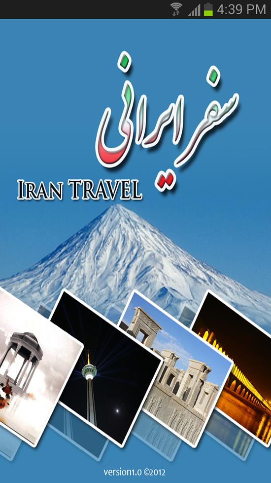 نرمافزاری برای آشنایی با جاذبههای گردشگری ایران + دانلود