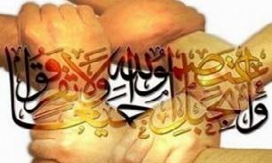 وحدت در قرآن