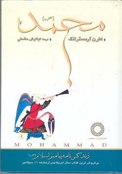 Image result for کتاب زندگینامه حضرت محمد