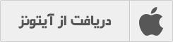 ۷۴ شبکه تلویزیونی را بر روی گوشی خود ببینید + دانلود
