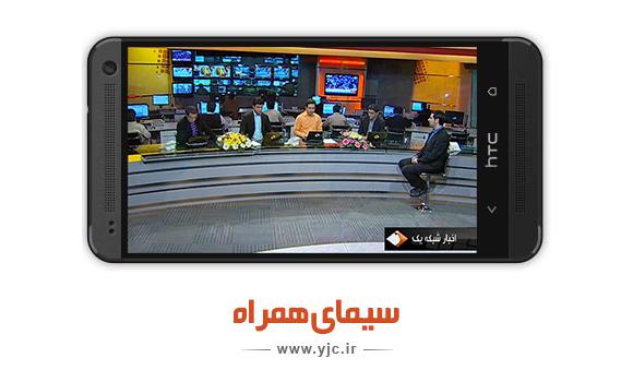 اجرا 74 شبکه تلویزیونی بر روی گوشی +دانلود