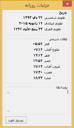تقویم1394