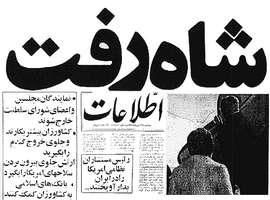 نتیجه تصویری برای فرار شاه خائن محمدرضا پهلوي از كشور(1357ش)