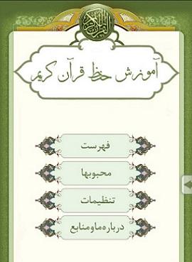 نرم افزار موبایل آموزش حفظ قرآن کریم + دانلود