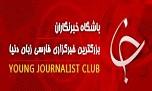 مروری بر مهمترین عناوین خبری روز جمعه باشگاه خبرنگاران