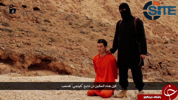داعش سر دومین گروگان ژاپنی را هم برید