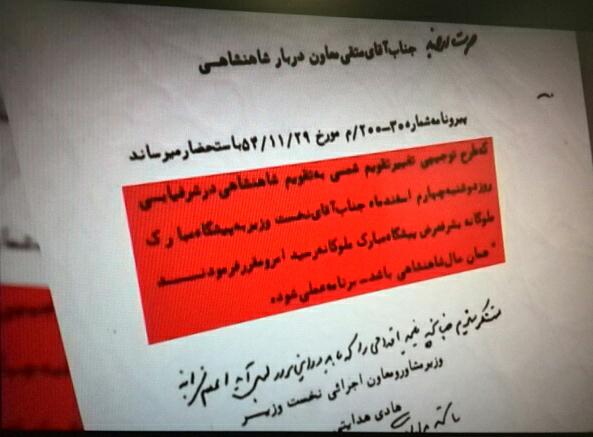 فساد زننده خاندان پهلوی، تاریخ را منتظر شنیدن