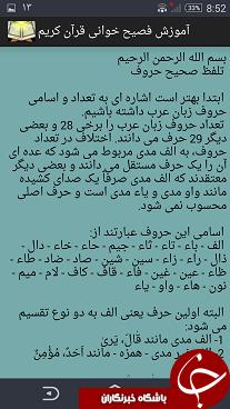 نرم افزار آموزش تجوید و فصیح خوانی قرآن کریم + دانلود