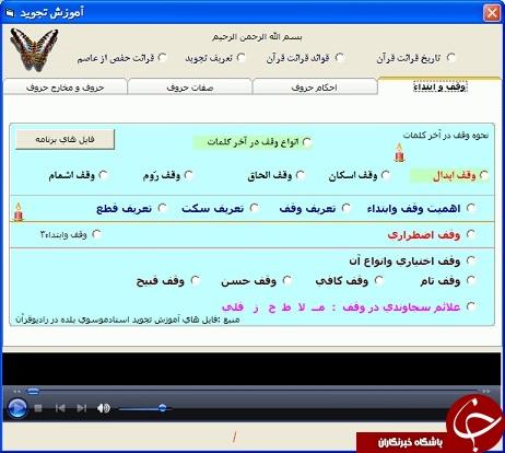 2938439_444.jpgنرم افزار آموزش تجوید و فصیح خوانی قرآن کریم + دانلود
