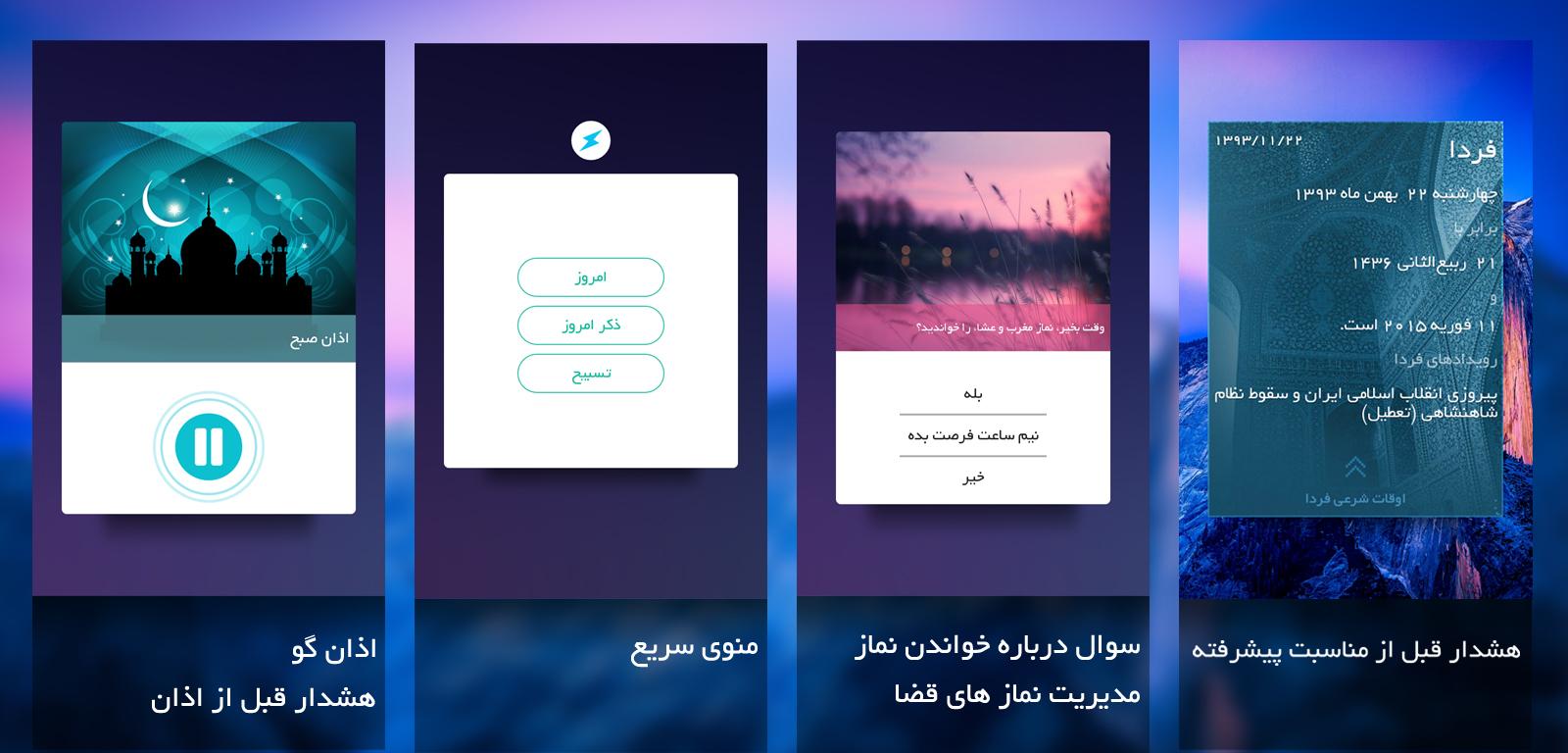 دانلود کنید: اسلام تولز، پیشرفتهترین نرم افزار مذهبی!