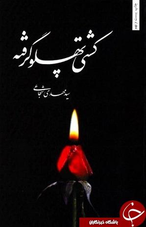 کشتی پهلو گرفته: سوگنامهای برای شهادت حضرت زهرا(س) + دانلود کتاب