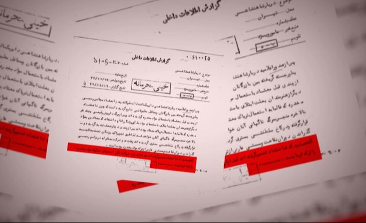 سندی محرمانه از اعتیاد محمرضا پهلوی به انواع مواد مخدر