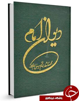 ناقص / دیوان اشعار امام خمینی (ره) + دانلود کتاب