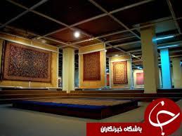 آشنایی با موزه فرش تهران+تصاویر////جمعه ساعت 20.30 منتشر شود