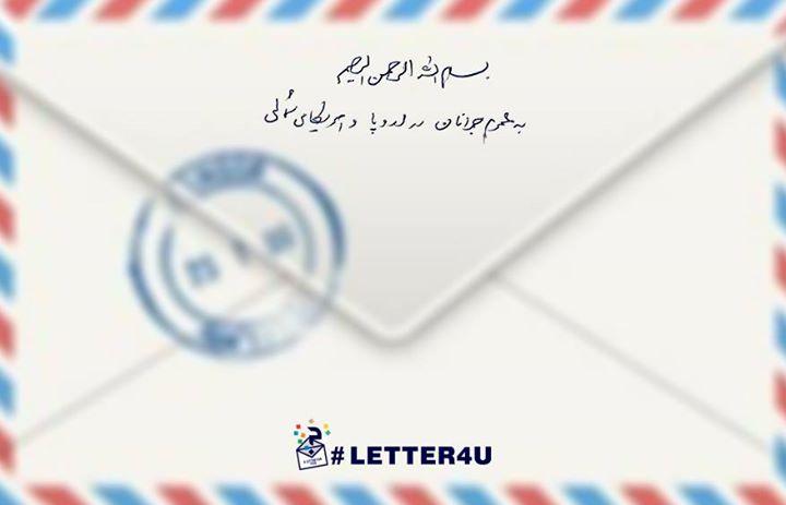 نامه رهبر