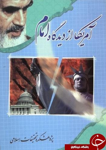 ناقص / آمریکا از دیدگاه امام خمینی رحمة الله علیه + دانلود کتاب