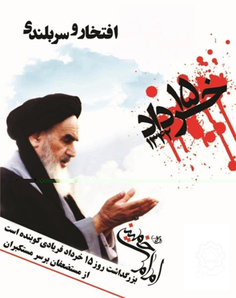 شکست نهادهای اطلاعاتی از انقلاب اسلامی مردم  ایران در سال 57