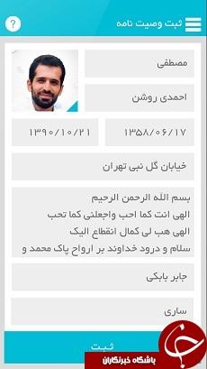 ناقص / وصیت نامه شهیدان + دانلود نرم افزار