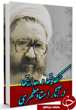 حکایتها و هدایتها در آثار شهید آیت الله مطهری + دانلود کتاب