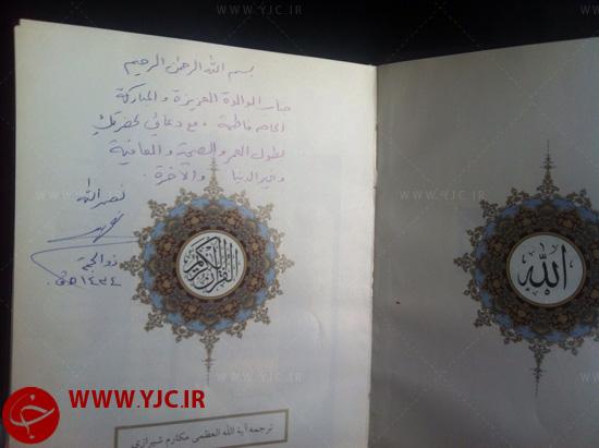 قرآن + تصاویر