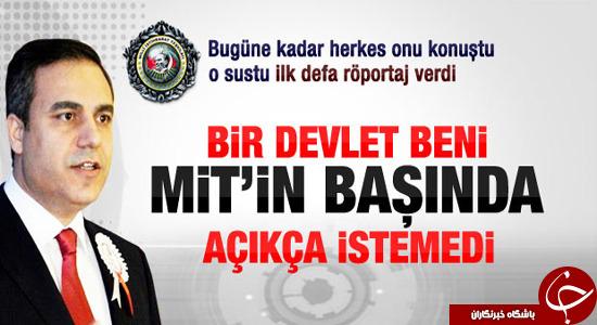 چرا رئیس دستگاه اطلاعات ترکیه استعفا داد/ جاسوسی امروز وزیر خارجه فردا؟/ آیا انتخابات بهانه خوبی برای استعفا است