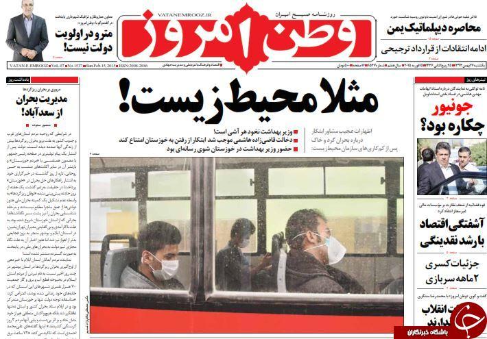 صفحه اول روزنامه های سیاسی، اجتماعی و ورزشی یکشنبه +تصاویر