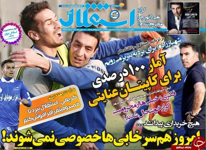 صفحه اول روزنامه های سیاسی، اجتماعی و ورزشی دوشنبه+تصاویر