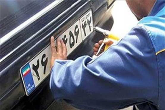 گزارشی از تعویض پلاک در تهران/ دو سند برای یک پلاک!