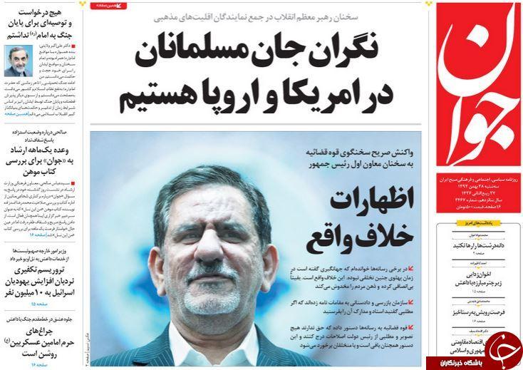 صفحه اول روزنامه های سیاسی، اجتماعی و ورزشی سهشنبه+تصاویر