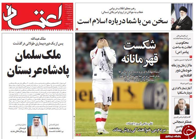صفحه اول روزنامه های سیاسی، اجتماعی و ورزشی شنبه +تصاویر