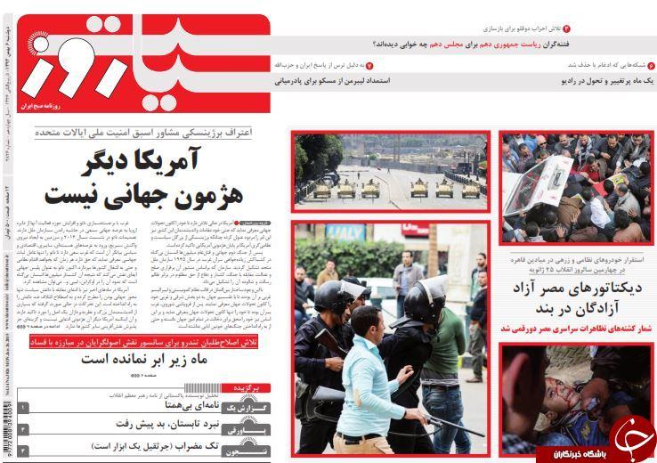 صفحه اول روزنامه ها روزنامه سیاسی تیتر روزنامه ها پیشخوان روزنامه اخبار سیاسی