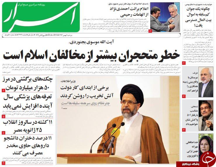 صفحه اول روزنامه های سیاسی، اجتماعی و ورزشی دوشنبه +تصاویر
