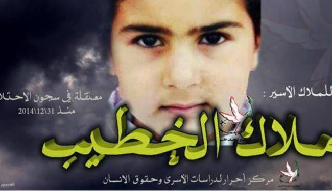 کم سن و سالترین دختر زندانی جهان، اسیر صهیونیستهاست