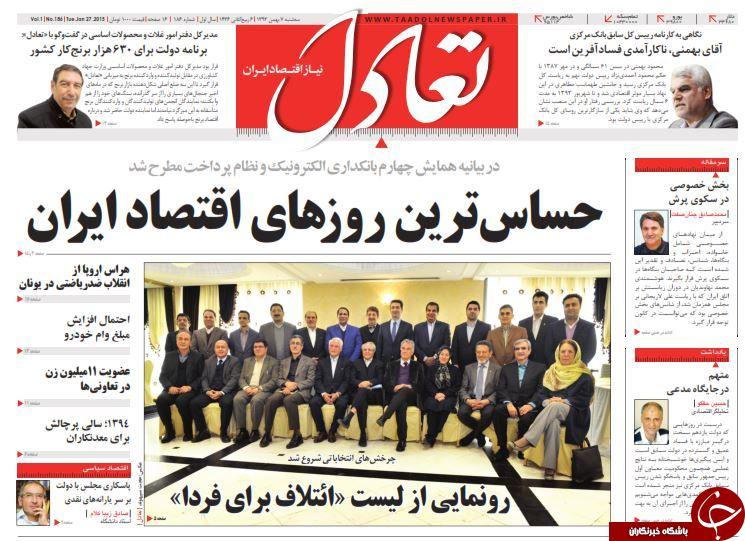 صفحه اول روزنامه های سیاسی، اجتماعی و ورزشی سهشنبه +تصاویر