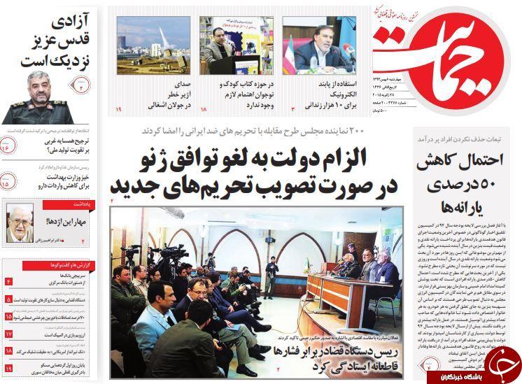 صفحه اول روزنامه های سیاسی، اجتماعی و ورزشی چهارشنبه +تصاویر