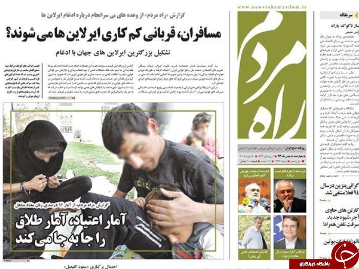 روزنامه های سیاسی روزنامه سیاسی تیتر روزنامه ها پیشخوان روزنامه اخبار روزنامه ها
