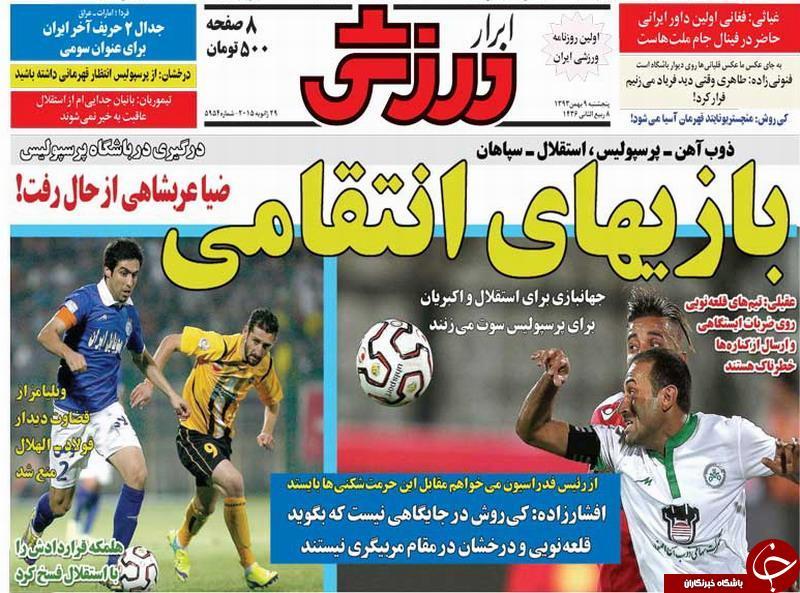 صفحه اول روزنامه های سیاسی، اجتماعی و ورزشی پنجشنبه +تصاویر