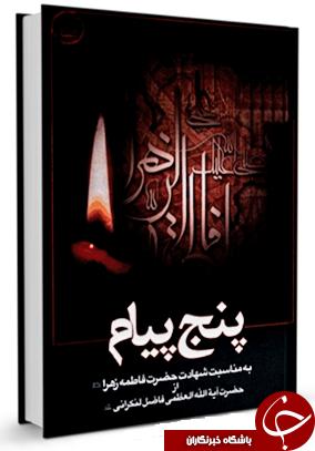 پنج پیام در شهادت مظلومانه حضرت فاطمه (س) + دانلود کتاب